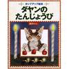 【チャリティー 池田あきこさんサイン本】 ポップアップ絵本 ダヤンのたんじょうび