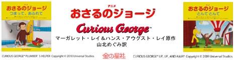 「アニメ おさるのジョージ」
