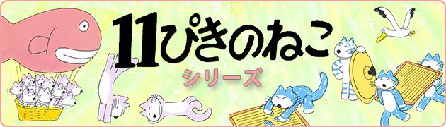 「11ぴきのねこ」(こぐま社)