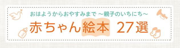 赤ちゃん絵本フェア2016 未来屋書店×絵本ナビ