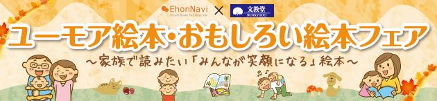 ユーモア絵本・おもしろい絵本フェア2016 文教堂×絵本ナビ