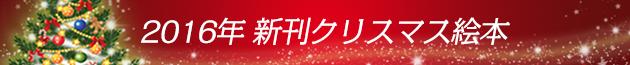 2016年 新刊クリスマス絵本