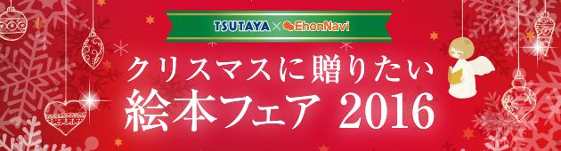 クリスマスに贈りたい絵本フェア2016 TSUTAYA×絵本ナビ