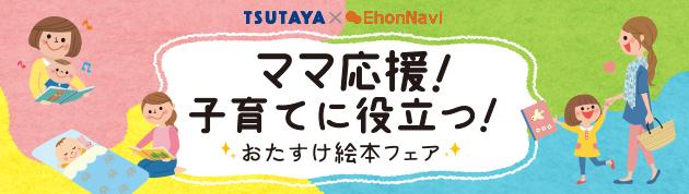 ママ応援!子育てに役立つ絵本(TSUTAYA)