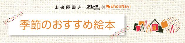 季節のおすすめ絵本(未来屋書店)