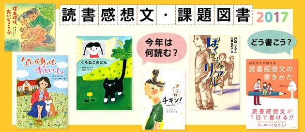 2017年 読書感想文・課題図書