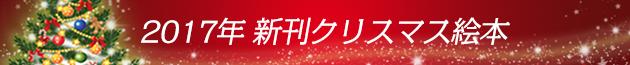 2017年 新刊クリスマス絵本