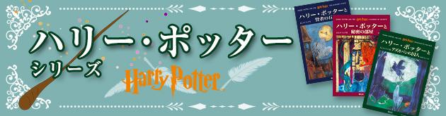ハリー・ポッター(静山社)