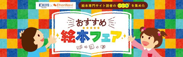 おすすめ絵本フェア(喜久屋書店)