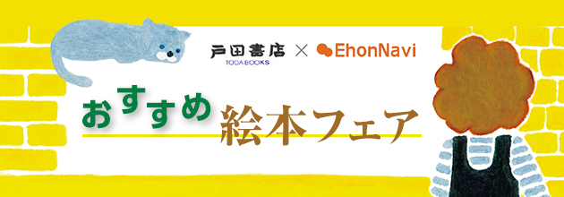 おすすめ絵本フェア(戸田書店)