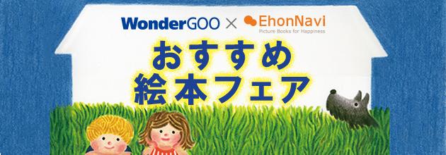 おすすめ絵本(WonderGOO)