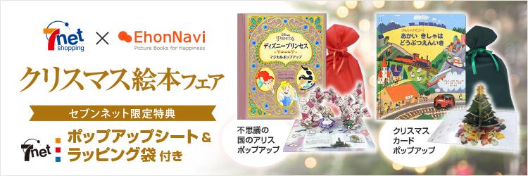 7ネットショッピング×絵本ナビ クリスマス絵本フェア