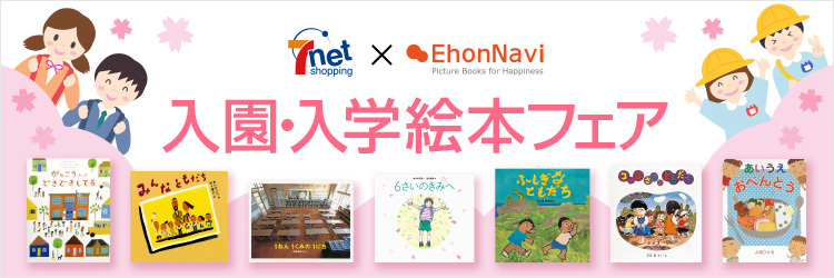 7ネットショッピング×絵本ナビ 入園・入学絵本フェア