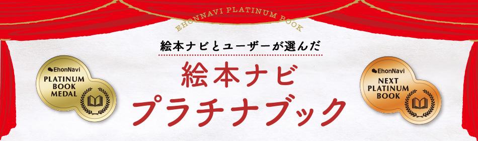 絵本ナビプラチナブックメダル