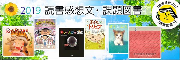 2019年 読書感想文・課題図書