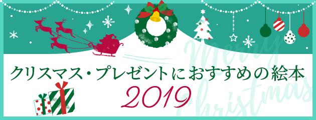 出版社おすすめ!クリスマス・プレゼントにおすすめの絵本