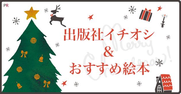 出版社イチオシ&おすすめ クリスマスに読みたい絵本2020
