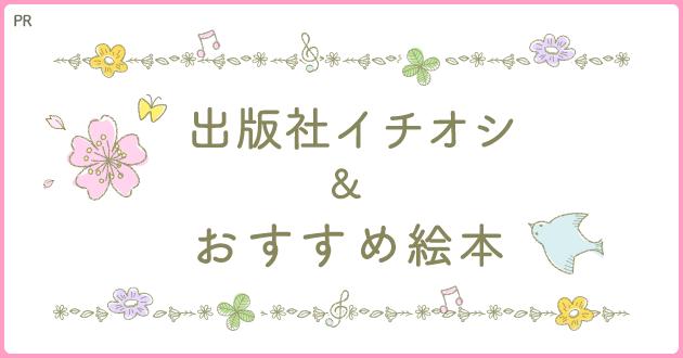 出版社おすすめ!入園入学進級シーズンに読みたい春の絵本