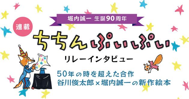 堀内誠一さん生誕90周年連載 50年の時を超えた合作・谷川俊太郎×堀内誠一『ちちんぷいぷい』