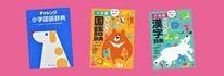 2020年小学校教科書改訂にあわせた新刊「小学国語辞典」