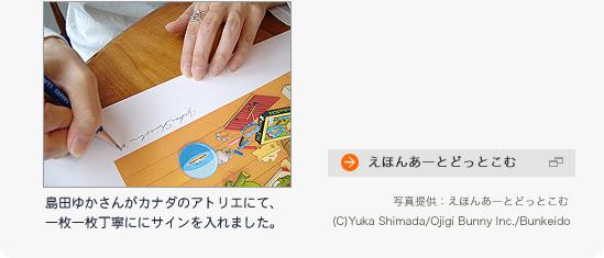 島田ゆかさんがカナダのアトリエにて、一枚一枚丁寧ににサインを入れました。
