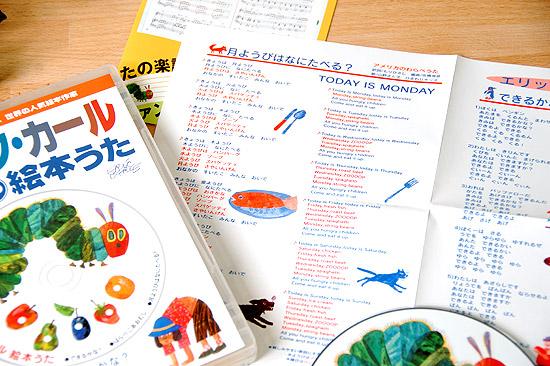 (CD)エリック・カール絵本うた商品画像