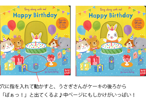 Sing along with me!HappyBirthday ハッピーバースデイ