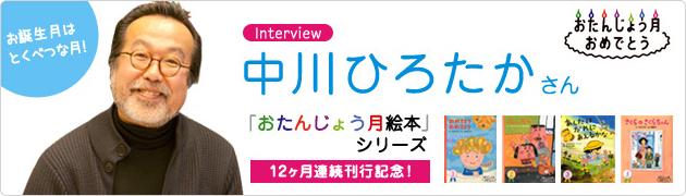 『おたんじょうび月絵本』シリーズ インタビュー:中川ひろたかさん