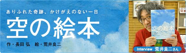 『空の絵本』荒井 良二さん