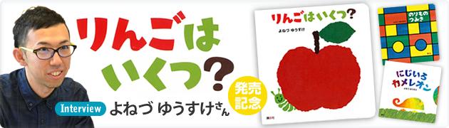 ボードタイプしかけ絵本『りんごはいくつ?』よねづゆうすけさん インタビュー