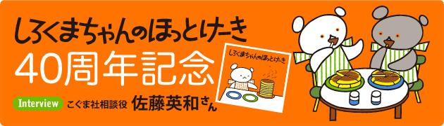 『しろくまちゃんのほっとけーき』40周年記念こぐま社相談役 佐藤英和さんインタビュー