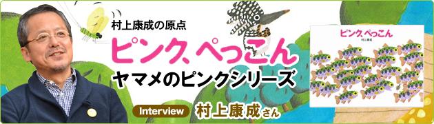 「ヤマメのピンク」シリーズ村上康成さんインタビュー