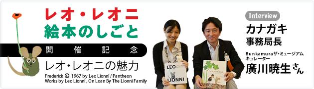 「レオ・レオニ 絵本のしごと」開催記念!カナガキ事務局長、廣川暁生さんに聞く、レオ・レオニの魅力