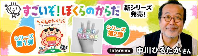 「すごいぞ!ぼくらのからだ」シリーズ 中川ひろたかさんインタビュー