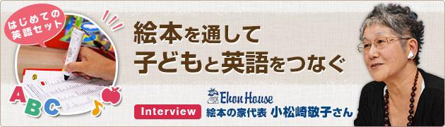 絵本を通して子どもと英語をつなぐ「はじめての英語セット」の魅力  絵本の家代表 小松崎敬子さんインタビュー