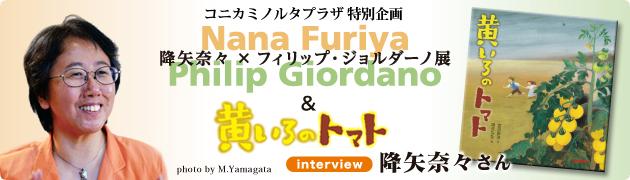 降矢奈々×フィリップ・ジョルダーノ展&『黄いろのトマト』降矢奈々さんインタビュー