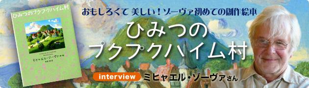 『ひみつのプクプクハイム村』ミヒャエル・ゾーヴァさんインタビュー