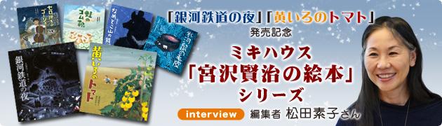 「宮沢賢治の絵本」シリーズ新作発売記念編集者松田素子さんインタビュー