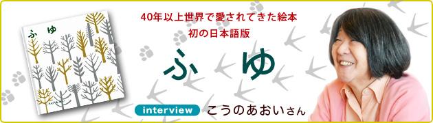 『ふゆ』こうのあおい(葵・フーバー・河野)さんインタビュー