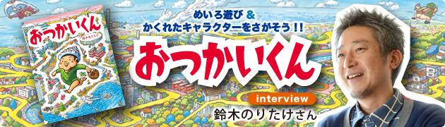 絵さがしも楽しめるめいろ絵本『おつかいくん』鈴木のりたけさんインタビュー