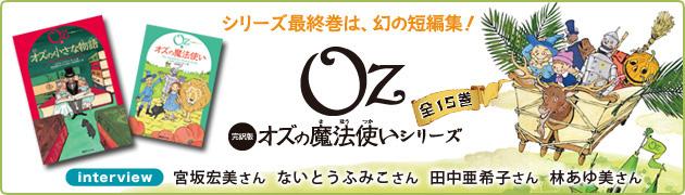 「完訳版 オズの魔法使いシリーズ」全15巻発売記念!!翻訳者インタビュー