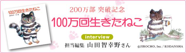 『100万回生きたねこ』 200万部突破記念編集者山田智幸野さんインタビュー