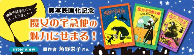 実写映画記念「魔女の宅急便」の魅力にせまる!原作者角野栄子さんインタビュー