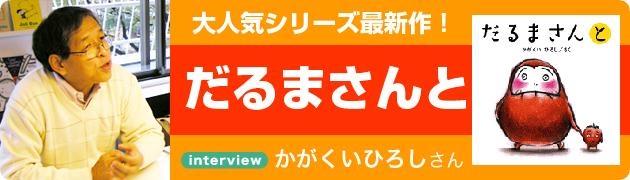 「だるまさん」シリーズが大人気!かがくいひろしさんにインタビューしました。