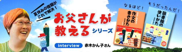 夏休みの宿題がこれで解決!「お父さんが教える」シリーズ赤木かん子さんインタビュー