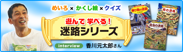 遊んで 学べる! 「迷路」シリーズ香川元太郎さんインタビュー