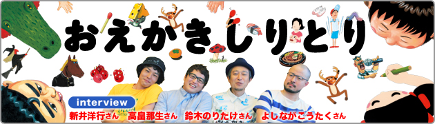 前代未聞のコラボレーション絵本!『おえかきしりとり』新井洋行さん、鈴木のりたけさん、高畠那生さん、よしながこうたくさんインタビュー