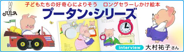 子どもたちの好奇心によりそう ロングセラーしかけ絵本プータン・シリーズ 大村祐子さんインタビュー