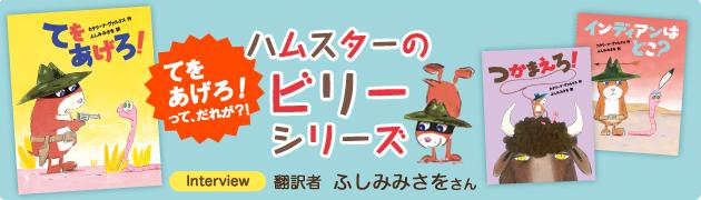 「ハムスターのビリー」シリーズ翻訳者ふしみみさをさんインタビュー