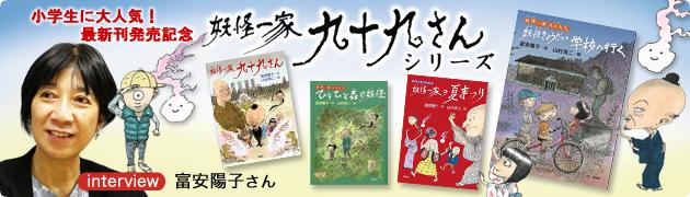 最新刊発売記念「妖怪一家九十九さん」シリーズ富安陽子さんインタビュー